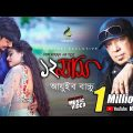 বারো মাস | Baro Mash | Ayub Bachchu | Music Video | Bangla New Song
