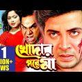 Bangla Movie | Khodar Pore Maa | খোদার পরে মা | Full Movie | Shakib Khan | Shahara