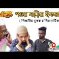 শশুর বাড়ির ইফতারি। Bangla Natok।Sylheti Natok।Comedy Natok। SYLHETY MAMA।
