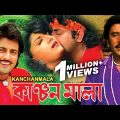 Kanchanmala | কাঞ্চনমালা | Bengali Movie | Omar Sani, Anju Ghosh