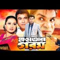 Khomotar Gorom | Bangla Full Movie | Manna, Purnima, Omar Sani, Misha Sawdagor | Hit Bangla Cinema