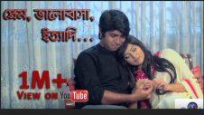 Prem, Valobasha, Itadee.. | New Bangla Natok | Tawsif Mahbub | Nadia Mim | Shihab Shaheen | Full HD