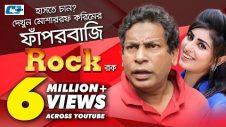 Rock | Mosharraf Karim | Anika Kabir Shokh | Maidul Rakib  | Bangla Hits Natok