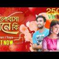 Valobasa Mane Ki (ভালোবাসা মানে কি)   । Jovan । Toya I Bangla New Telefilm 2019