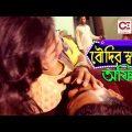 বৌদির স্বামী অফিসে। পরকীয়া প্রেম। Bangla natok । Short Film 2019 । Chaity Express।
