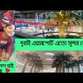 বাংলাদেশ যাই |Going To Bangladesh From Dubai |Travel Blog |BANGLADESHI AMERICAN VLOGGER