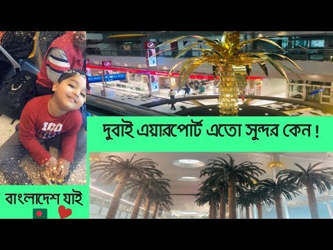 বাংলাদেশ যাই  Going To Bangladesh From Dubai  Travel Blog  BANGLADESHI AMERICAN VLOGGER