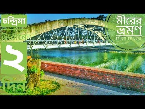 চন্দ্রিমা উদ্যানে ২ দিন_শেরে বাংলা নগর    Dhaka Bangladesh    Mir's Travel.