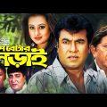 Bangla Superhit Movie | Baap Betar Lorai | বাপ বেটার লড়াই | ft Manna , Purnima, Amit Hasan, Razzak