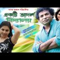 Bangla Natok | একটি আদর্শ বিদ্যালয় | Ekti Adarsha Bidyaloy I Mosharraf Karim, Jenny I Eid Special