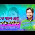 রুপা – Rupa | Emon Khan | Modern Song | Music Video | Bangla New Song 2019