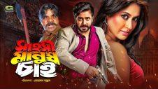 Bangla Superhit Movie | Sahoshi Manush Chai | সাহসী মানুষ চাই | ft Shakib Khan , Keya, Misa Sawdagar