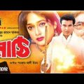 Lathi | লাঠি | Manna & Shahnaz | Bangla Full Movie