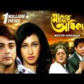 Mayer Adhikar | মায়ের অধিকার | Bengali Movie | Prosenjit, Rituparna