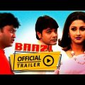 Baazi-The Challenge | Official Trailer | Prasenjit | Rachana | Saheb | Bengali Movie