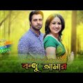 Bangla Natok : Bondhu Amar | Apurba, Chumki, Saeed Babu, Saika Ahmed by Chayanika Chowdhury