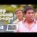Bondhu Amra Tinjon |  Bangla Telefilm || ft Mosharraf Karim | Ahona | Natok
