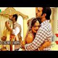 New Bangla Natok – Meghe Veja Rod | Apurbo | Tanjin Tisha | Romantic Natok