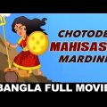 Bangla Full Movies – Chotoder Mahisasur Mardini – Bengali Film – Bangla Cartoon Movie