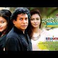Moddhobittonama | মধ্যবিত্তনামা | Bangla Natok | Epi -2| Mosharraf Karim | Jenny | Drama City| 4K