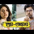 Prem Amar ¦ Afran Nisho ¦ Mehazabien ¦ Bangla New Natok ¦ D Cutentartainment ¦ 2019