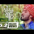 Jibon Gari | Gamcha Palash | Eid Special Song 2018 |  Full Music Video | ☢ EXCLUSIVE ☢