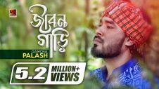 Jibon Gari | Gamcha Palash | Eid Special Song 2018 |  Full Music Video | ☢ EXCLUSIVE ☢