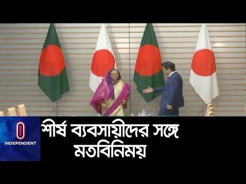 নারায়নগঞ্জের আড়াইহাজার জাপানি বিনিয়োগকারীদের জন্য নির্দিষ্ট করা    PM    Japan Bangladesh
