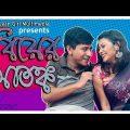 bangla new natok | Gamophobia | samim sarkar natok| bd natok 2019 | Ocean Girl Multimedia