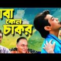 Baba Keno Chakar | বাবা কেন চাকর | Bengali Full Movie | Prosenjit, Rituparna