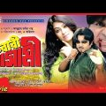 Ferari Asami – ফেরারি আসামি   Bangla Movie   Rubel   Popy   Misha Sawdagar