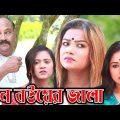 Eid Natok 2019 | Tin Bouer Jala | তিন বউয়ের জালা | Comedy Bangla Natok
