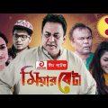 Miyar Beta EP 01 | মিয়ার বেটা | Zahid Hasan Eid Bangla Natok 2019 | ft-Nadia Nodi,Jamil Hossain