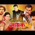 NAYOK (নায়ক)   Bangla Full Movie   Manna   Purnima   Moyori   Dipjol    SIS Media