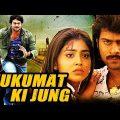 Hukumat Ki Jung (Chhatrapati) Hindi Dubbed Full Movie | Prabhas, Shriya Saran, Aarthi Agarwal