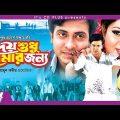 Hridoy Shudu Tomar Jonno – হৃদয় শুধু তোমার জন্য l Shakib Khan l Shabnur l Bangla Movie