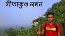 সীতাকুণ্ড ভ্রমণ – চন্দ্রনাথ, সুপ্তধারা, গুলিয়াখালি – Travel Bangladesh – Sitakundu
