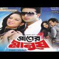 Praner Manush ( প্রাণের মানুষ ) – Shakib Khan | Shabnur | Ferdous | Don | Bangla Full Movie
