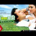Tumi Amar Shami | তুমি আমার স্বামী |  Riaz & Shabnur | Bangla Full Movie