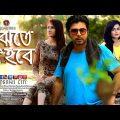 Bangla Natok Bujhte Hobe| বুঝতে হবে| Afran Nisho| Salha Khanom Nadia| Rikta| Drama City| 4K