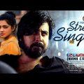 Bangla Natok | Street Singer | স্ট্রিট সিঙ্গার | Afran Nisho | Tisha | Drama City | 4K