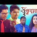 """ঈদ নাটকঃ """"স্বপ্নবাজ""""।Eid Natok 2019।Jamil Hossain।Murad।Bangla New Natok।Comedy Natok।Green Bangla"""
