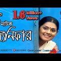 বাংলা নাটক । জ্যনিফার । Bangla Natok Janifar । Tisha,saju khadam,Maznun mizan । Media Para