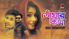 Toyar Kotha | Mahi Chowdhury | New Bangla Song 2019 | Official Music Video | ☢ EXCLUSIVE ☢