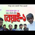 নাটিকাঃ বেয়াই-১।Beyai-1।Belal Ahmed Murad।Bangla Natok।Comedy Natok।Sylheti Natok।#Green-Bangla