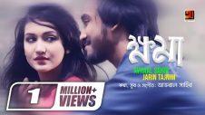 Khoma | ক্ষমা | Avraal Sahir | Mariya Nooni | Jarin Tajnim | Bangla Music Video 2018
