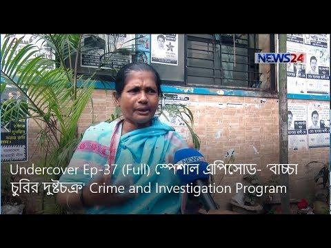 Bangla Crime Investigation Program Undercover News 24 Episode 37 বাচ্চা চুরির দুষ্টচক্র