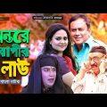 Antore Boiragir Lao | Bangla Natok | Zahid Hasan, Richi Solaiman, Abul Hayat, Dilara Zaman