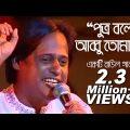 Putro Bole Abbu Tomar | Bangla Music Video