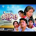 Chhoto Bou | ছোট বউ | Bengali Full Movie | English Subtitle | Prosenjit Chatterjee, Devika Mukherjee